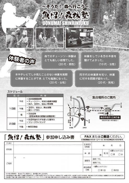 森林塾チラシ(裏)